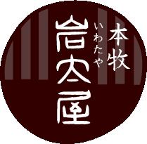 岩太屋 ホームページ