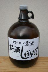雪国『本醸造新酒しぼりたて』3600ml