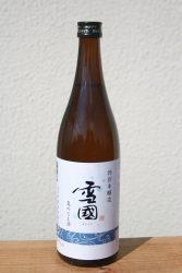 雪国 特別純米酒 厳寒仕込むろか生酒