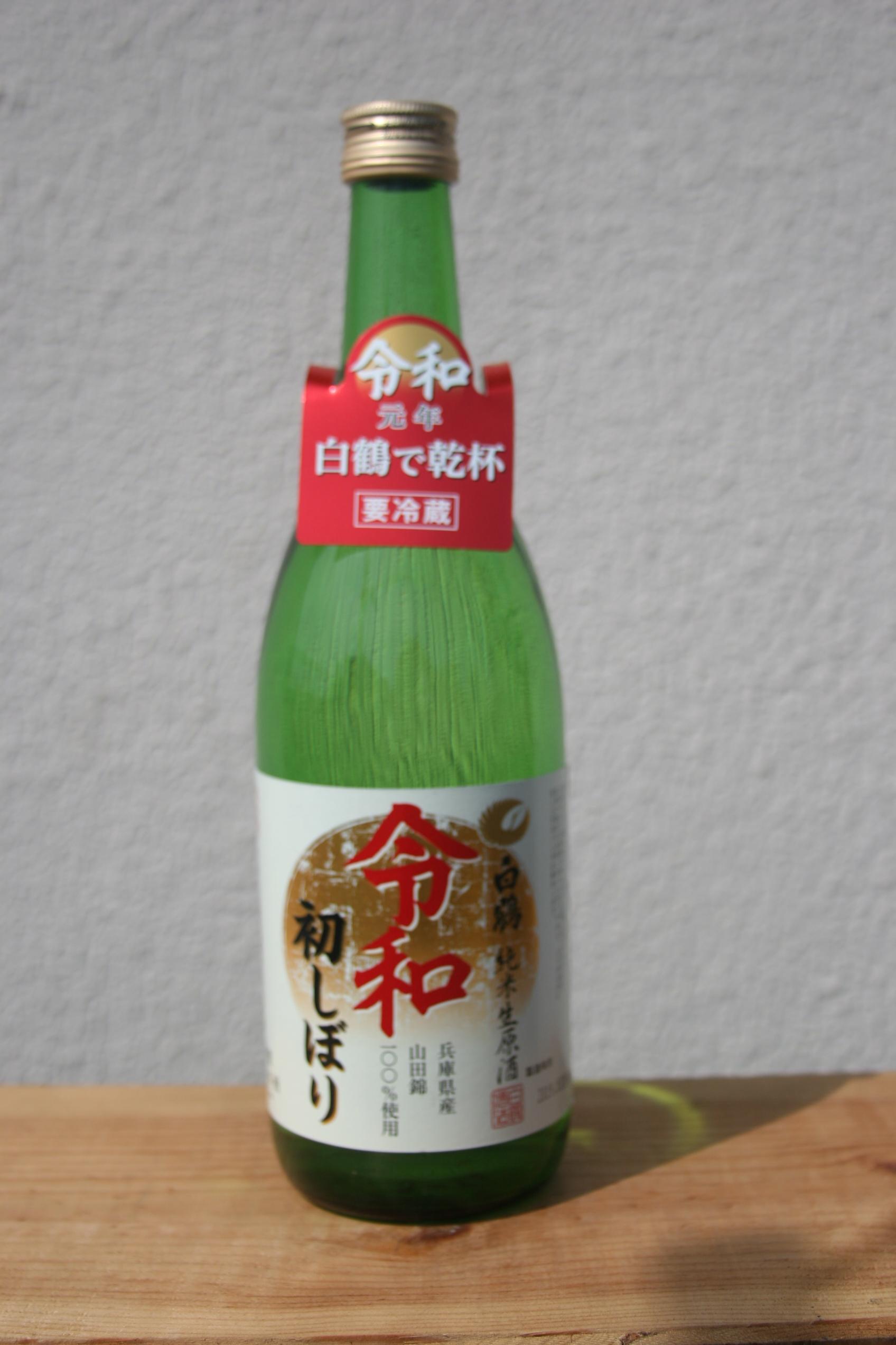 白鶴 令和 初しぼり 特別純米酒