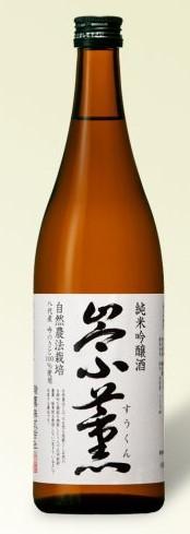 瑞鷹 生原酒「崇薫」